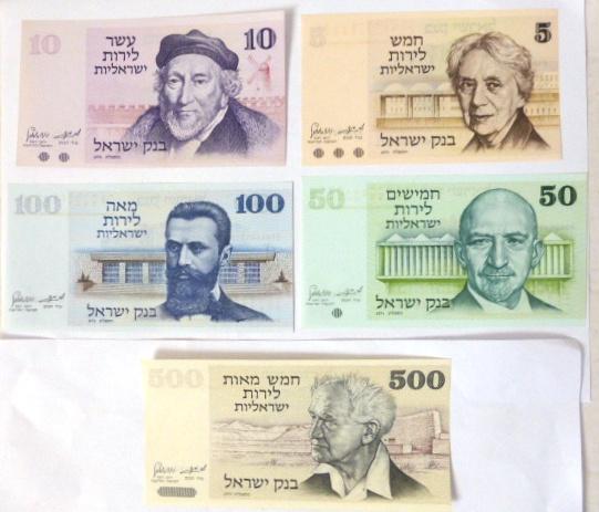 סדרת שטרות 1973-1975 5,10,50,100,500 לירות, מצבים XF-UNC