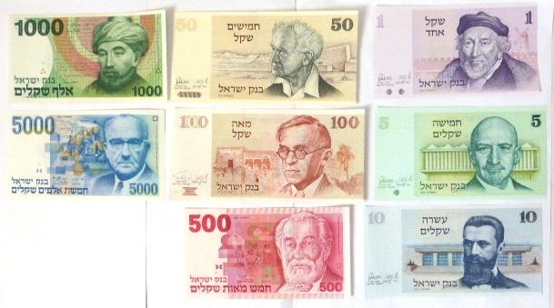 """סדרת שטרות בנק ישראל 1978-1984 """"שקל"""", כולל: 1,5,10,50,100,500,1000,5000 שקל, מצבים XF-UNC"""