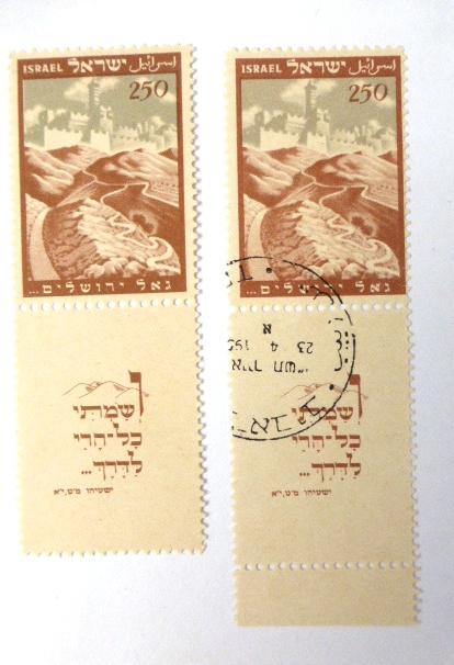 """שני בולי """"גאל ירושלים"""" (15) עם שובל, אחד חתום והשני לא חתום, 16.2.49, 15"""