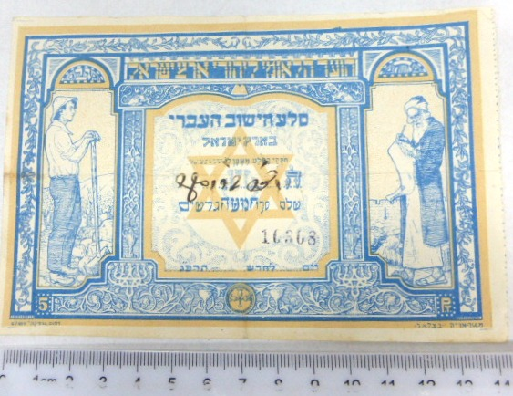 """שטר """"סלע הישוב העברי"""" הועד הלאומי ליהודי ארץ ישראל, עיצוב מ. גור אריה, בצלאל"""