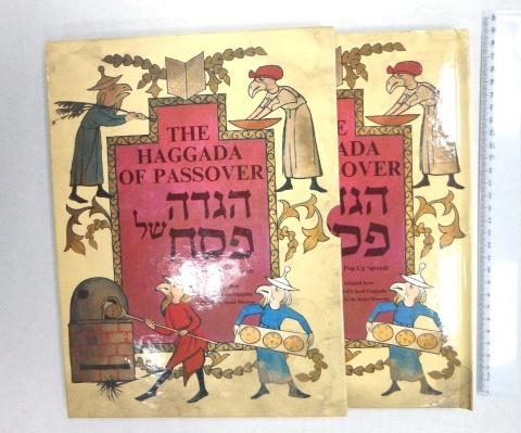 הגדה של פסח עברית אנגלית עם Pop up תמונות קופצות, בהשראת הגדת ראשי הציפורים,מוזיאון ישראל והוצ' קורן, 1997