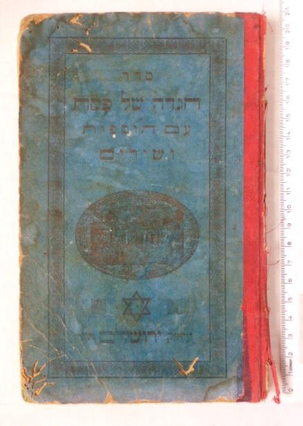 """סדר הגדה של פסח עם הוספות האלו.. כמנהג ק""""ק עדן.. (חסרה כריכה אחורית), ירושלים, תר""""צ 1930, אוצ הג 3268"""