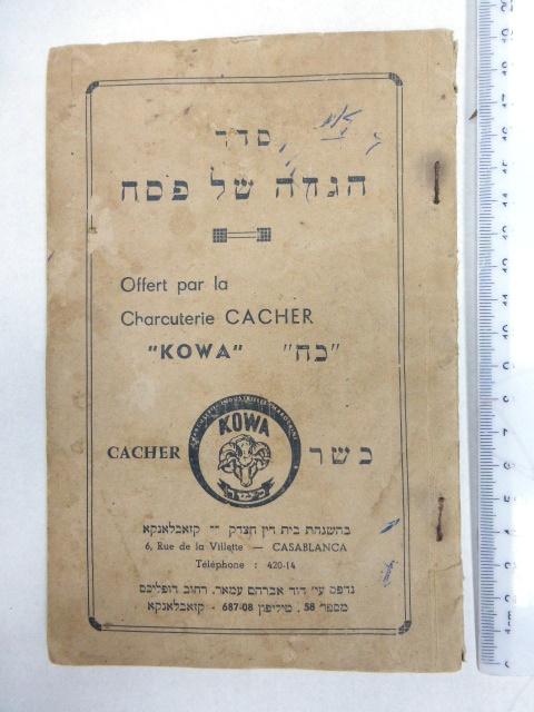 סדר הגדה של פסח, כח יצרן מוצרי מזון כשרים Charcuterie Cacher Lowa, כאזאבלנקה