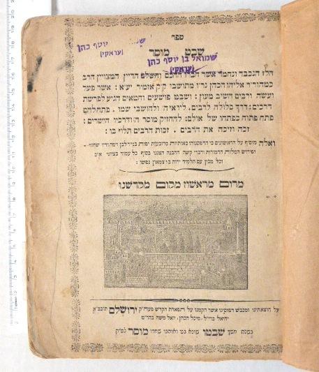"""ספר שבט מוסר, דפוס בריל ושות, ירושלים, תרכ""""ג 1863, שני שערים, שושנה הלוי 77"""