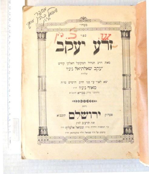 """ספר זרע יעקב, ירושלם, תרע""""ב 1912"""