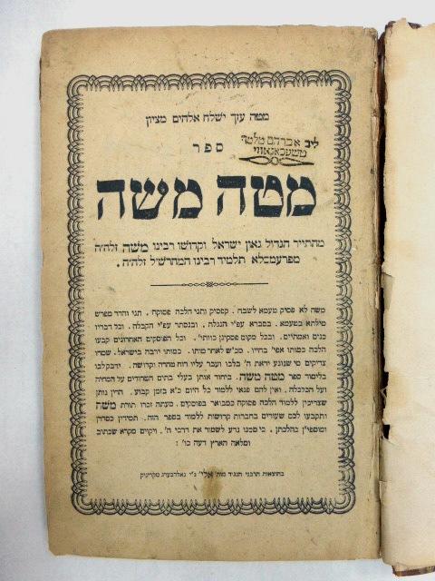 ספר מטה משה, מהתייר הגדול.. רבינו משה מפרעמסלא.. ורשה, 1876