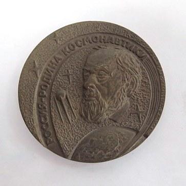מדלית ברונזה של Federation Cosmonauts רוסיה הסובייטית 1992