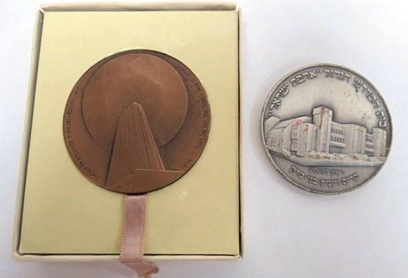 """שתי מדליות ארד: א. בית המדרש הגדול אהבת ישראל, קרית ויזניץ ב""""ב תשמ""""ג"""