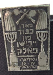 """סיכת זכרון: """"פארן כבוד פון יידישן פאלק, ווארשע 19.4.1943-1948, לזכר השואה """"לתפארת העם היהודי"""""""