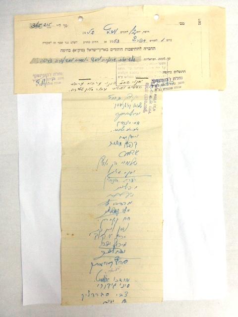 """שטר חתום בעניין ערבות על חוב של נחת ז'בוטינסקי, מושב עובדים של בית""""ר, עם חתימות רבות של חברי התנועה הרוויזיוניסטית, 1.4.1953"""