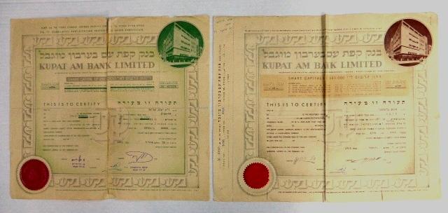 שתי תעודות מניה, בנק קופת עם בערבון מוגבל, 1953, 1954