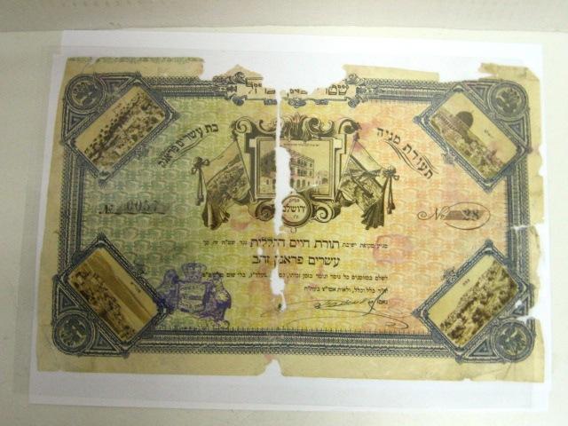 """תעודת מניה של ישיבת תורת חיים הכללית, ע""""ס 20 פרנקים זהב, תחילת המאה ה20 (תקופה עותמאנית) (מצב פגום מאד)"""