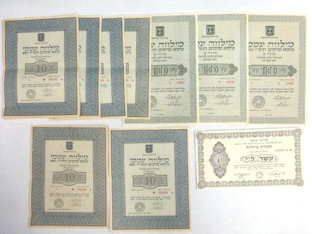 12 תעודות מלווה עממי: 1950 (3), 1952 (1), 1954 (8)