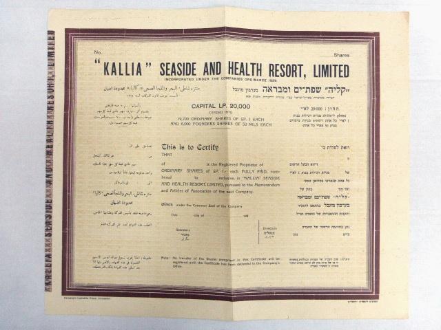 """תעודת מניה: """"קליה"""" שפת ים ומבראה בערבון מוגבל, שנות ה30"""