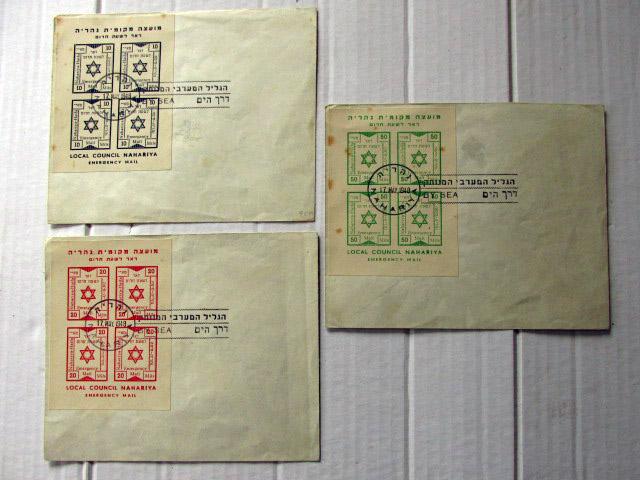 """שלוש מעטפות פילאטליות עם בלוקי בולי """"נהריה-חיפה"""", דואר לשעת חירום, חתומים, הגליל המערבי המנותק, נהריה 17.Mai.1948 ערכים: 10 מיל (4), 20 מיל (4) ו-50 מיל (4)"""