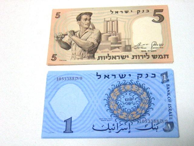 """לוט שטרות  1958 1 ל""""י (30), 5 ל""""י (10) (V.F-Mint)"""