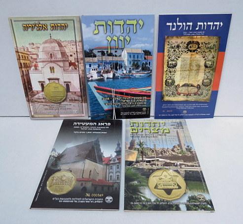 """חמישה סטים של מטבעות חנוכה, ישראל כ""""א עם חנוכיה של קהילה יהודית: 2005-יהדות הולנד, 2006 יהדות יוון, 2007 יהדות מצרים, 2008 יהדות פראג, 2008 יהדות אלג'יריה"""