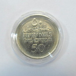 """מטבע ע""""ס 50 מיל, כסף, פלשתינה Palestine, א""""י 1939, מצב XF"""