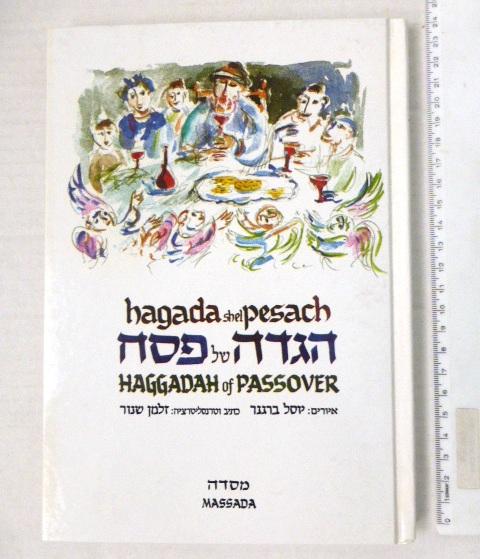 הגדה של פסח, הוצ' מסדה 1995 עם רישום עפרון תפוחים והקדשה חתומה מאת יוסל ברגנר