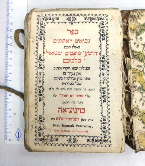 """ספר נביאים ראשונים, ויניציאה, תצ""""ו 1731 עם תפילות בכתב יד בסוף הספר (נקבי עש)"""