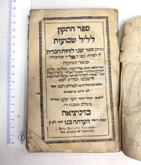 """ספר התקון לליל שבועות נעתק מספר שני לוחות הברית.. כפי האר""""י, ויניציאה, תקי""""ב 1752, צח+2 דף, ללא כריכה"""