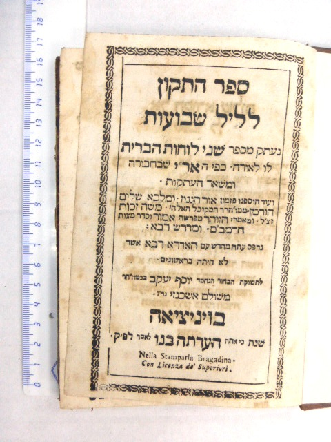 """ספר התקון לליל שבועות נעתק מספר שני לוחות הברית.. כפי האר""""י, ויניציאה, תקי""""ב 1752, צח+2 דף, עם כריכה, חתוך מלמעלה"""