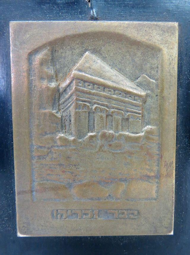"""פלק ברונזה קטן, קבר זכריה 6X4.5 ס""""מ"""