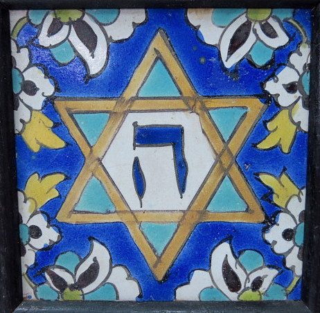 """אריח קרמיקה איספהאן, עם מגן דוד והאות """"ה"""", 15X15"""