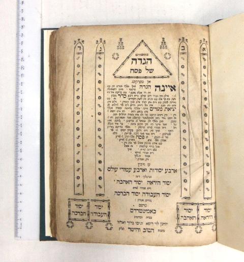 """הגדה של פסח אן מערקונג אינה הגדה... ארבע יסודות וארבעה עמודי עולם, אמשטרדם, דפוס יוחנן לוי רופא, תקמ""""ג 1783, אוצ. הג. 305"""