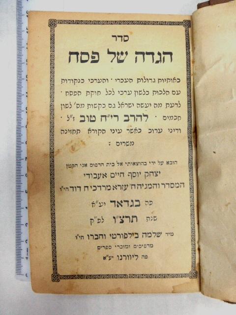 """סדר הגדה של פסח, המדפיס בילפורטי וחברו בגדד, תרצ""""ו 1936, אוצ. הג. 3589"""