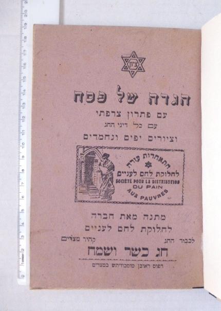 """הגדה של פסח עם פתרון צרפתי עם כל דיני החג וציורים... מתנה מאת חברה לחלוקת לחם לעניים, קהיר, מצרים, ת""""ש 1940, אוצ. הג. 3757"""