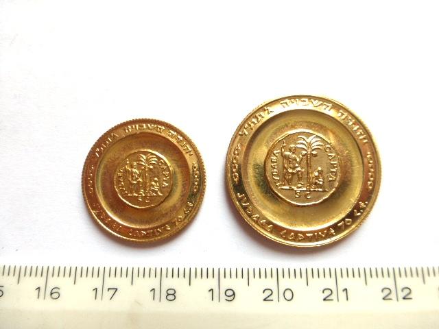 """שתי מדליות זהב 750 1971 15 גרם, 8 גרם, """"יהודה השבויה גת""""תל, ישראל המשוחררת התש""""ח"""" מצב UNC"""