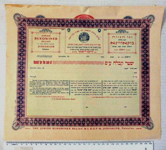 טופס שטר קבלה של ועד העזרה לבני כוללות בוקובינה, ירושלים, תחילת שנות ה30