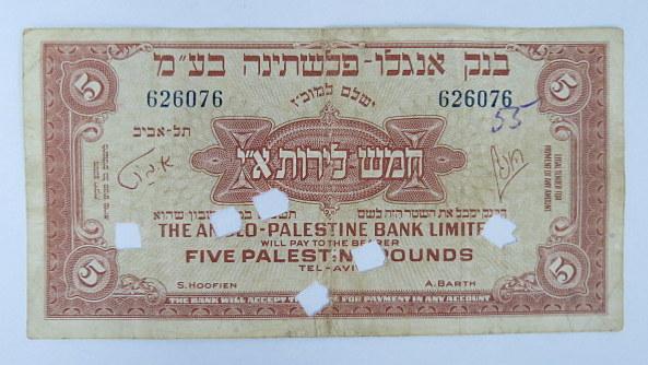 """שטר 1948 ע""""ס חמש לירות א""""י פסילה של בנק ישראל (ששה חורים גזורים)"""