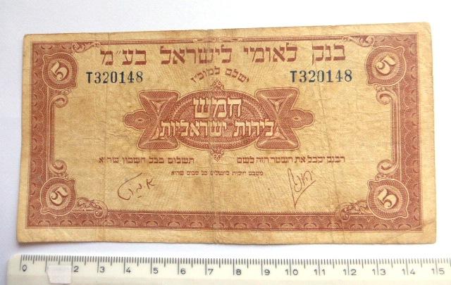 """שטר ע""""ס חמש לירות ישראליות 1952 פריפיקס T, מצב VG-Fine"""