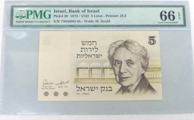 """שטר 1973, ע""""ס חמש לירות ישראליות דירוג PMG-66"""