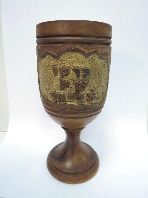 """גביע עץ זית, עם חריטה """"כוסו של אליהו"""", 14.5 ס""""מ"""