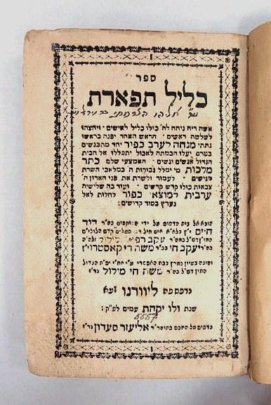 """ספר כליל תפארת ליוורנו, תקנ""""ז 1797"""