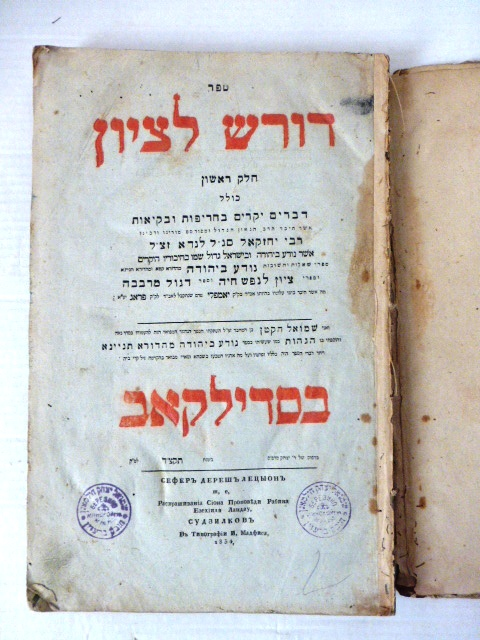 """ספר דורש לציון חלק ראשון כרוך יחד עם ספר אהבת ציון חלק ראשון, וספר שיבת ציון חלק ראשון, בסדילקאב, תקצ""""ד 1834"""