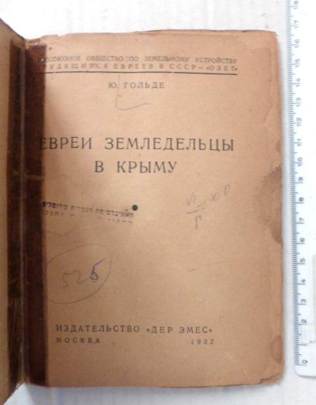 ספר קטן אודות ההתיישבות היהודית ברוסיה הסובייטית (ברוסית)