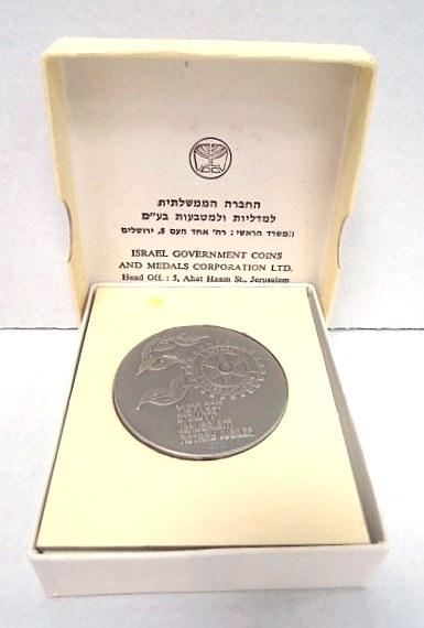 מדלית כסף 1979, יובל לרוטרי לירושלים, 48 גרם
