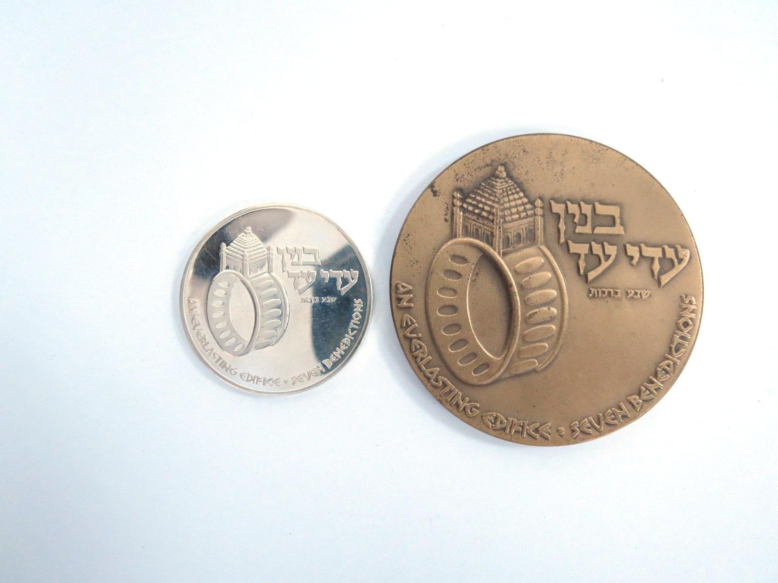 """שתי מדליות, בנין עדי עד: כסף, 26 גרם, ברונזה, קוטר 58 מ""""מ"""