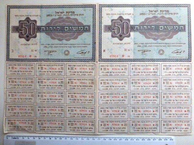 """שתי תעודות מלווה חובה מדינת ישראל 1956, ע""""ס 50 ל""""י כ""""א"""