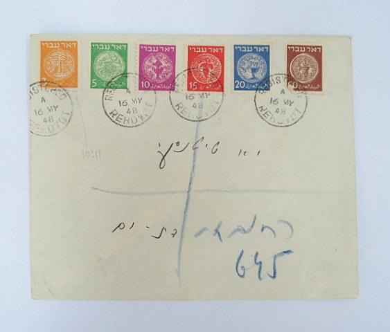 מעטפה פילאטלית שנשלחה בדואר רשום 16.5.48, מרחובות לבת-ים  (645), ביול דואר עברי
