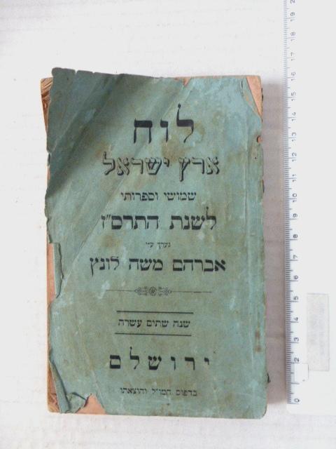 """לוח ארץ ישראל לשנת התרס""""ז נערך ע""""י אברהם משה לונץ, שנה שתים עשרה, ירושלם 1906-1907 (חסרה כריכה אחורית)"""