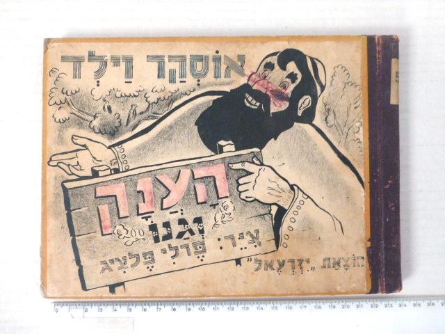 """הענק וגנו, צייר פרלי פלציג הוצ' יזרעאל, ת""""א, 1945"""
