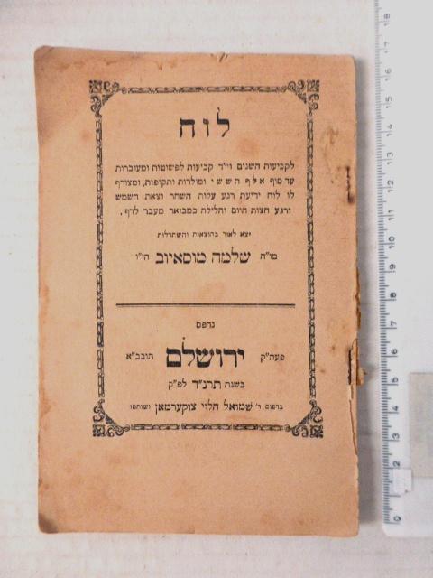 """לוח (שלמה מוסאיוב) לקביעות השנים יד קביעות לפשוטות עד סוף אלף השישית, ירושלם, תרנ""""ד 1894"""