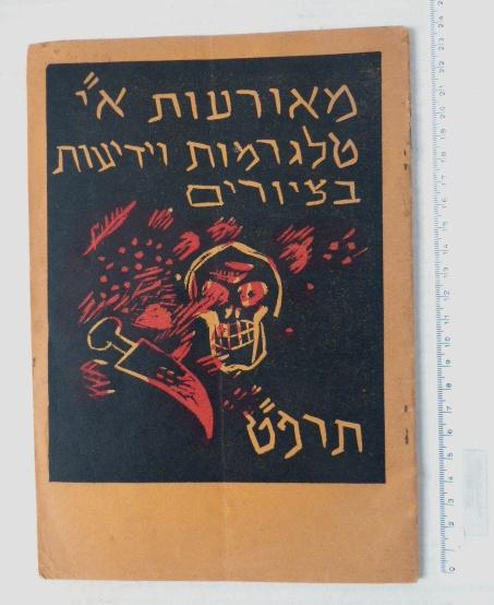 """מאורעות א""""י, טלגרמות וידיעות בציורים, נחום גוטמן, תרפ""""ט 1929"""