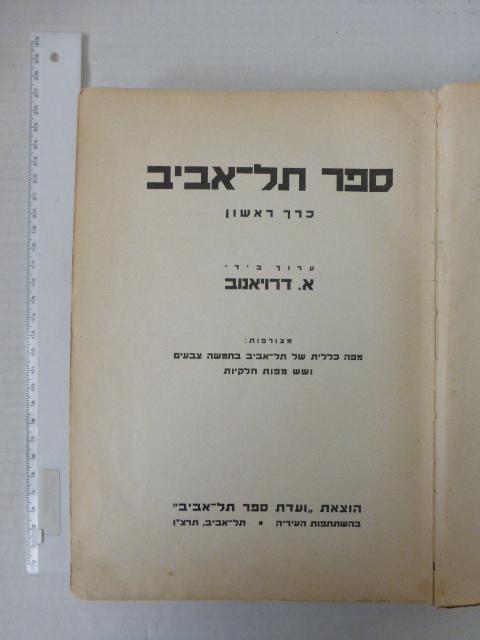 ספר תל אביב כרך ראשון (ויחיד) ללא המפות, שדרה פגומה