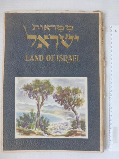ממראות ישראל, עשר תמונות נוף בצבעי מים,  הוצ' דעת תל-אביב 1953